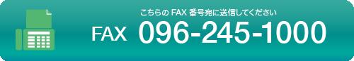 FAX申込用紙ボタン